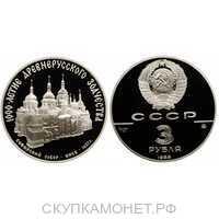 3 рубля 1988 Софийский собор в Киеве, фото 1