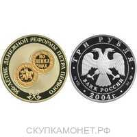 """3 рубля 2004 """"300-летие денежной реформы Петра 1"""", фото 1"""