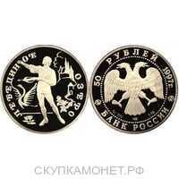 50 рублей 1997 год (золото, Лебединое озеро), фото 1