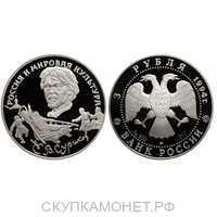 3 рубля 1994 Россия и мировая культура. В.И. Суриков, фото 1