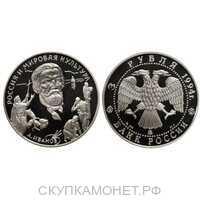3 рубля 1994 Россия и мировая культура. А.А. Иванов, фото 1