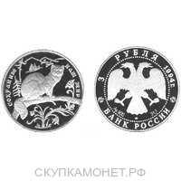 3 рубля 1994 Сохраним наш мир. Соболь, фото 1
