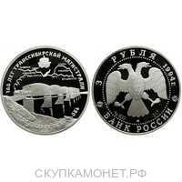3 рубля 1994 Мост через Обь, фото 1