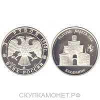 3 рубля 1995 Золотые ворота во Владимире, фото 1