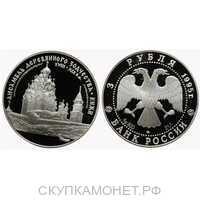 3 рубля 1995 Кижи, фото 1