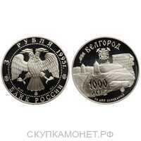 3 рубля 1995 Белгород, фото 1