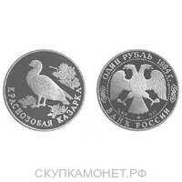 1 рубль 1994 Красная книга. Краснозобая казарка, фото 1