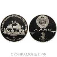 3 рубля 1989 Московский кремль, фото 1