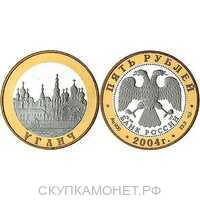 """5 рублей 2004 """"Углич"""", фото 1"""