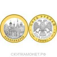 """5 рублей 2008 """"Александров"""", фото 1"""