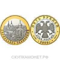 """5 рублей 2008 """"Переславль-Залесский"""", фото 1"""