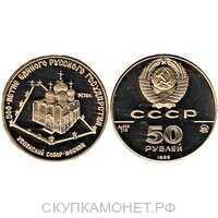 50 рублей 1989 год (золото, Успенский собор. Москва), фото 1
