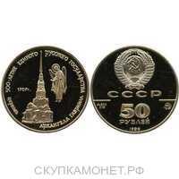 50 рублей 1990 год (золото, Церковь Архангела Гавриила. Москва), фото 1