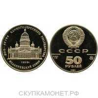 50 рублей 1991 год (золото, Исаакиевский собор. Санкт-Петербург), фото 1