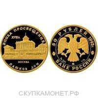 50 рублей 1992 год (золото, Эпоха просвещения. XVIII век, Дом Пашкова), фото 1