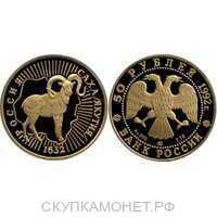 50 рублей 1992 год (золото, 360 лет Якутии в России. Снежный бран), фото 1
