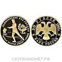 50 рублей 1993 год (золото, Первая золотая медаль. Лондон), фото 1