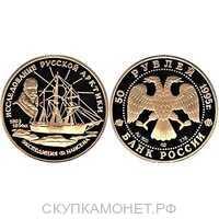 50 рублей 1995 год (золото, Исследование Русской Арктики. Экспедиция Ф. Нансена), фото 1