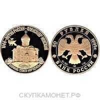 50 рублей 1995 год (золото, 1000-летие России, Александр Невский, Церковь Спаса на Нередицы), фото 1