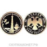 50 рублей 1996 год (золото, 1000-летие России, Дмитрий Донской, Памятник Дмитрию Донскому), фото 1