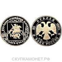 50 рублей 1997 год (золото, 850-летие основания Москвы. Герб), фото 1