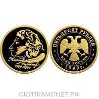 50 рублей 1999 год (золото, А.С.Пушкин. 200-летие со дня рождения), фото 1