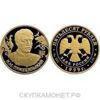 50 рублей 1999 год (золото, Русские исследователи Центральной Азии. Н.М.Пржевальский), фото 1