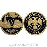 50 рублей 1999 год (золото, 50 лет установления дипломатических отношений с КНР), фото 1