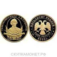 50 рублей 2000 год (золото, Генералиссимус А.В.Суворов), фото 1