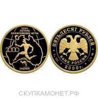 50 рублей 2000 год (золото, XXVII летние Олимпийские игры. Сидней), фото 1