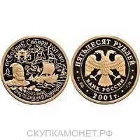 50 рублей 2001 год (золото, Освоение Сибири. Экспедиция Василия Пояркова), фото 1