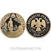 50 рублей 2001 год (золото, 225-летие Большого театра. Евгений Онегин), фото 1