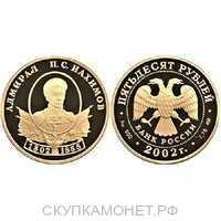 50 рублей 2002 год (золото, Адмирал П.С.Нахимов), фото 1