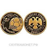 50 рублей 2002 год (золото, Чемпионат мира по футболу 2002. Корея-Япония), фото 1