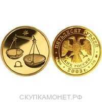 50 рублей 2003 год (золото, Весы), фото 1