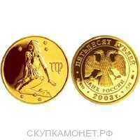 50 рублей 2003 год (золото, Дева), фото 1