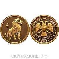 50 рублей 2003 год (золото, Лев), фото 1