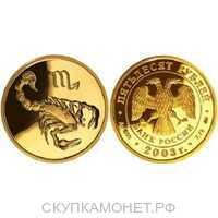 50 рублей 2003 год (золото, Скорпион), фото 1