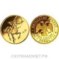 50 рублей 2003 год (золото, Стрелец), фото 1