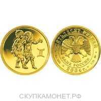 50 рублей 2004 год (золото, Близнецы), фото 1