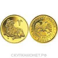 50 рублей 2004 год (золото, Овен), фото 1