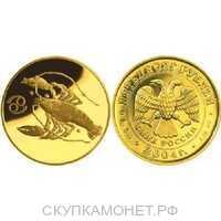 50 рублей 2004 год (золото, Рак), фото 1