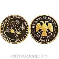 50 рублей 2004 год (золото, Чемпионат Европы по футболу. Португалия), фото 1