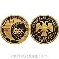 50 рублей 2004 год (золото, XXVIII Летние Олимпийские Игры, Афины), фото 1