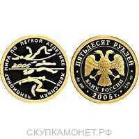 50 рублей 2005 год (золото, Чемпионат мира по легкой атлетике. Хельсинки), фото 1
