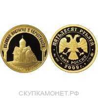 50 рублей 2009 год (золото, Великий Новгород и окрестности. Церковь Петра и Павла в Кожевниках), фото 1
