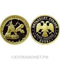 50 рублей 2006 год (золото, Московский Кремль и Красная площадь), фото 1