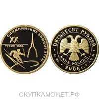 50 рублей 2006 год (золото, XX Олимпийские зимние игры 2006, Турин, Италия), фото 1