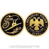 50 рублей 2008 год (золото, XXIX Летние олимпийские игры. Пекин), фото 1