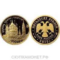 50 рублей 2010 год (золото, 1000 лет Ярославлю. Церковь И. Предтечи), фото 1